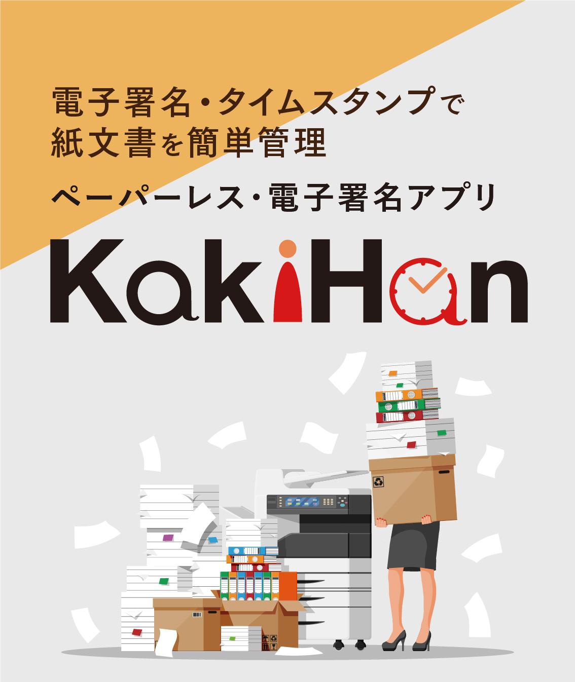 ペーパーレス・電子署名アプリ KakiHan 電子署名・タイムスタンプで紙文書を簡単管理 