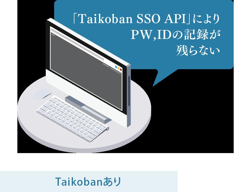 Taikobanあり SSO APIによりPW,IDの記録が残らない