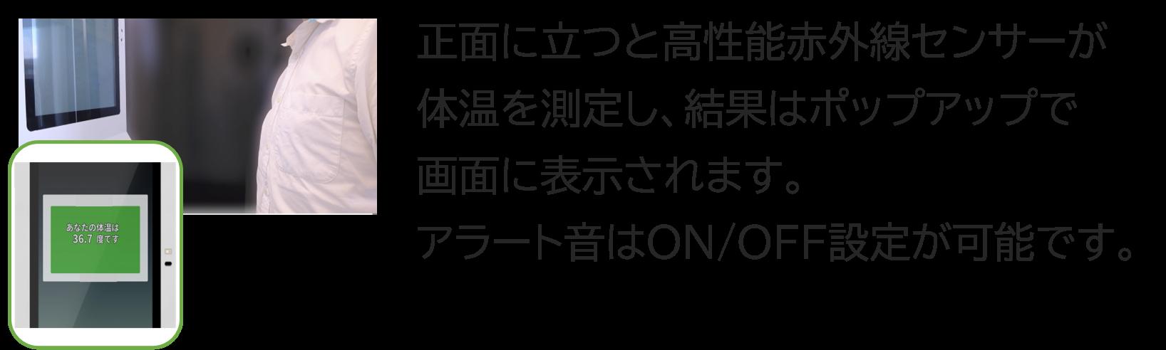 正面に立つと高性能赤外線センサーが体温を測定し、結果はポップアップで画面に表示されます。 アラート音はON/OFF設定が可能です。