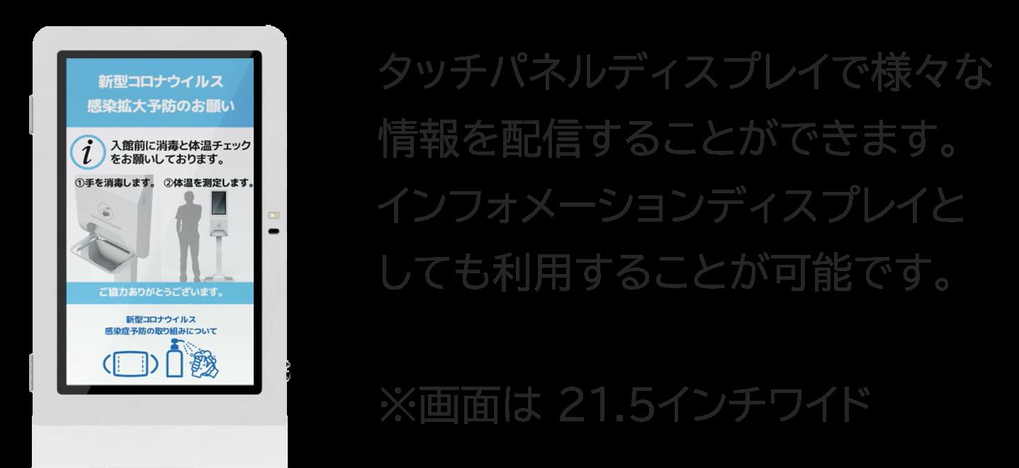 タッチパネルディスプレイで様々な情報を配信することができます。 インフォメーションディスプレイとしても利用することが可能です。  ※画面は 21.5インチワイド